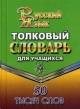 Толковый словарь русского языка для учащихся 50 тысяч слов